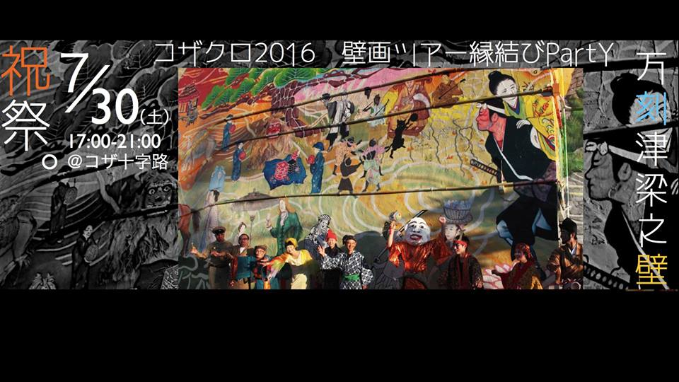 コザクロッシング祝祭2016〜万刻津梁之壁
