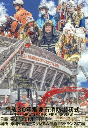 平成30年那覇市消防出初式のフライヤー