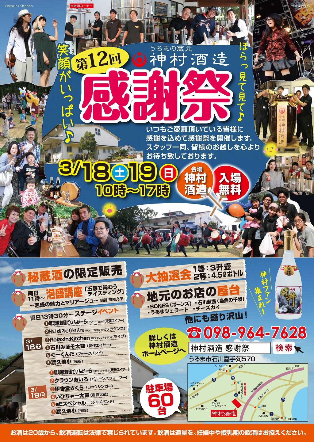 第12回神村酒造 感謝祭のフライヤー