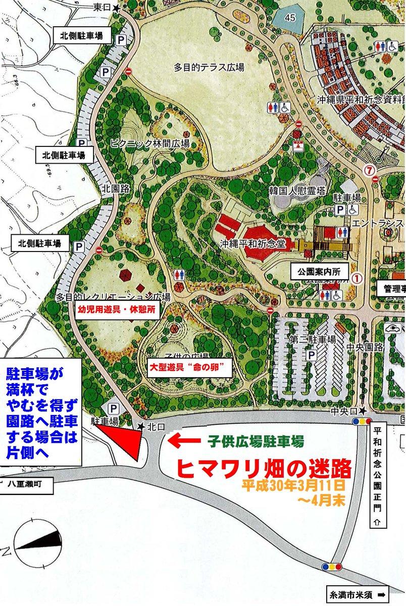 ひまわり畑の迷路 in 平和祈念公園の地図