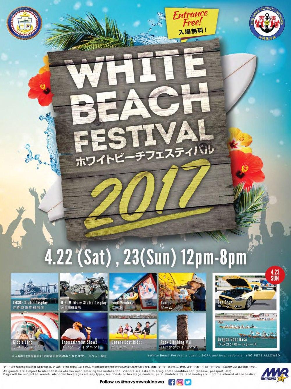 2017ホワイトビーチフェスティバルのフライヤー