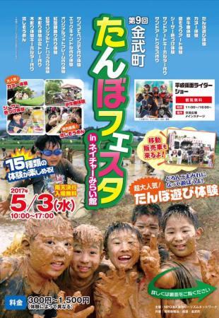 第9回金武町たんぼフェスタ in ネイチャー未来館のフライヤー1