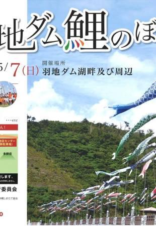 2017年5月6日(土)・7日(日)第24回羽地ダム鯉のぼり祭り / 名護市