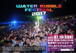 WATER BUBBLE FESTIVAL
