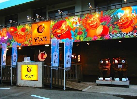 Cha Bira Okinawa Dining l Okinawa Hai!