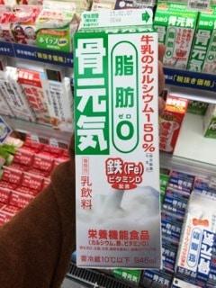 Buying Milk in Okinawa   Okinawa Hai!