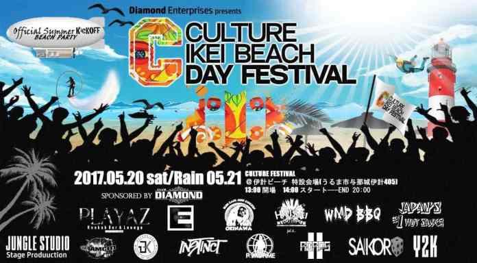 ikei island culture beach festival