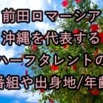 前田ロマーシア 沖縄を代表するハーフタレントの出演番組や出身地、年齢は?