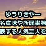 ゆうりきやー コンビ名の意味や所属事務所は?沖縄を代表する人気芸人をご紹介!