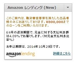 Amazon レンディング