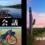 第5回轍会議 『自転車と装備』