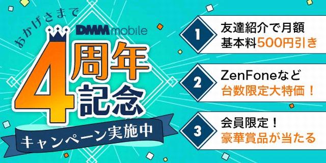 格安SIM(MVNO)格安スマホキャンペーンまとめ(2019年01月15日最新版) 端末セットやsimフリーiPhone情報なども♪