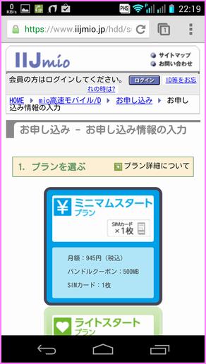 みおふぉん申し込み14.png