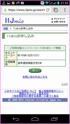 みおふぉん申し込み3.png