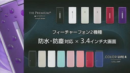 ソフトバンク2013-14年冬春モデル発表7.png