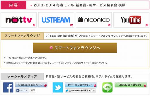 NTTドコモ2013-2014冬春モデル新商品・新サービス発表会.png