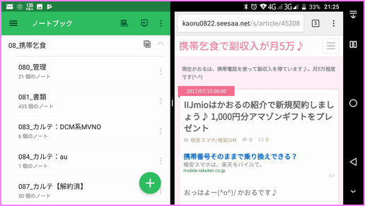 android7.0_6.png