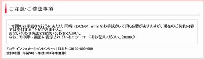 dcmxmini8.png