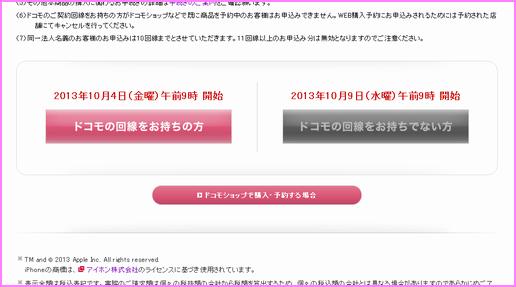 iPhone5sWEB購入予約.png