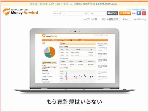 moneyforward.jpg