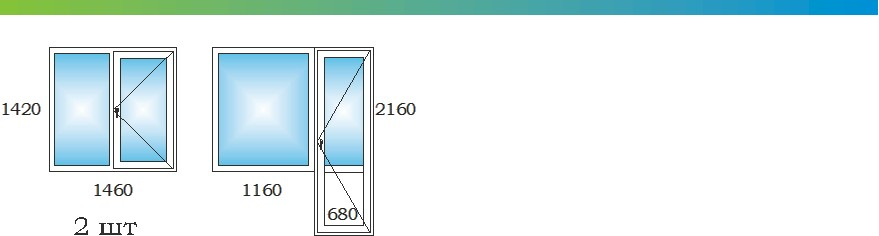 Окна в двухкомнатной квартире дома П44 с размерами Э