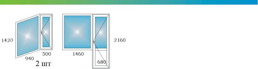 Окна в двухкомнатной квартире дома П44К с размерами Э