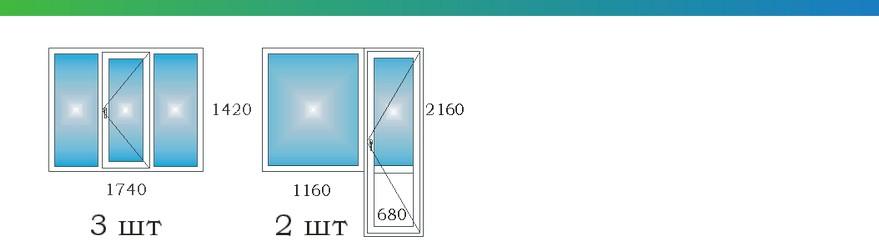 Окна в четырехкомнатной квартире дома П3М с размерами Э