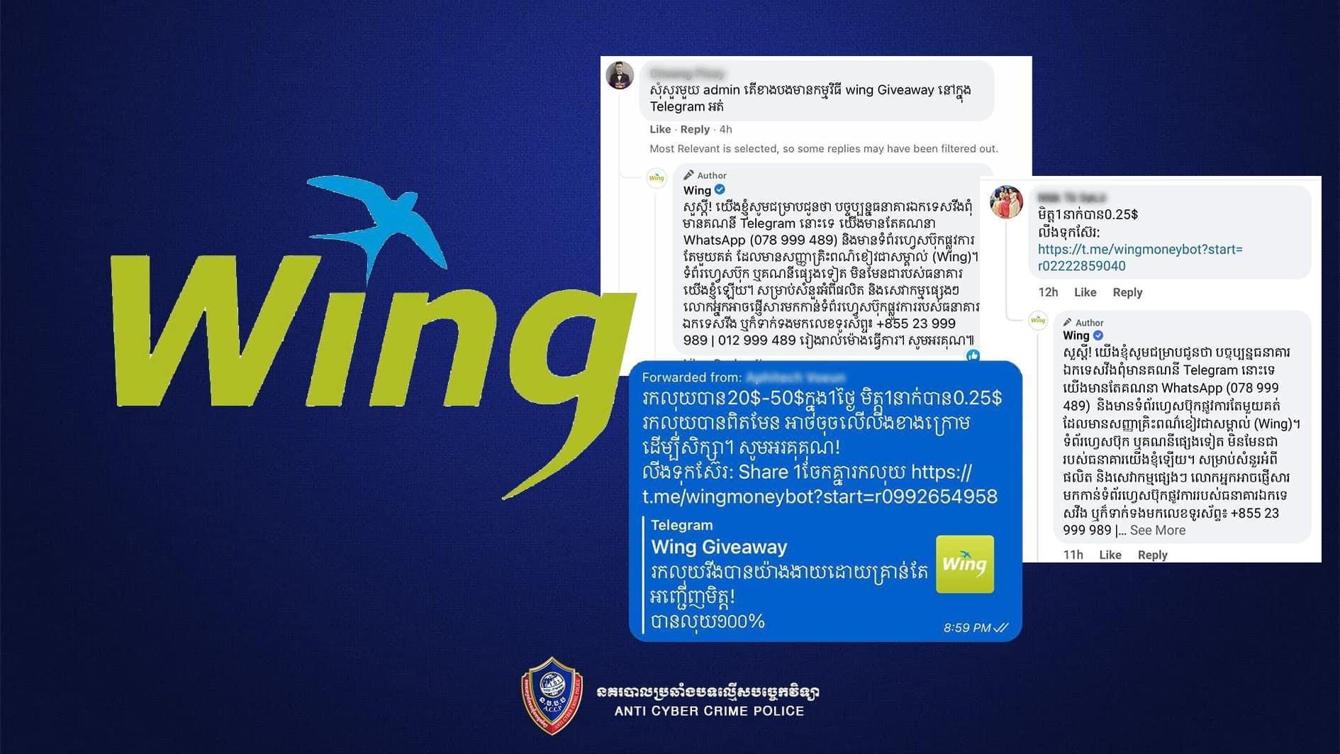 ជនអាមិកកំពុងតែប្រើល្បិចលួចយកព័ត៌មានគណនី Wing តាមរយៈ Telegram