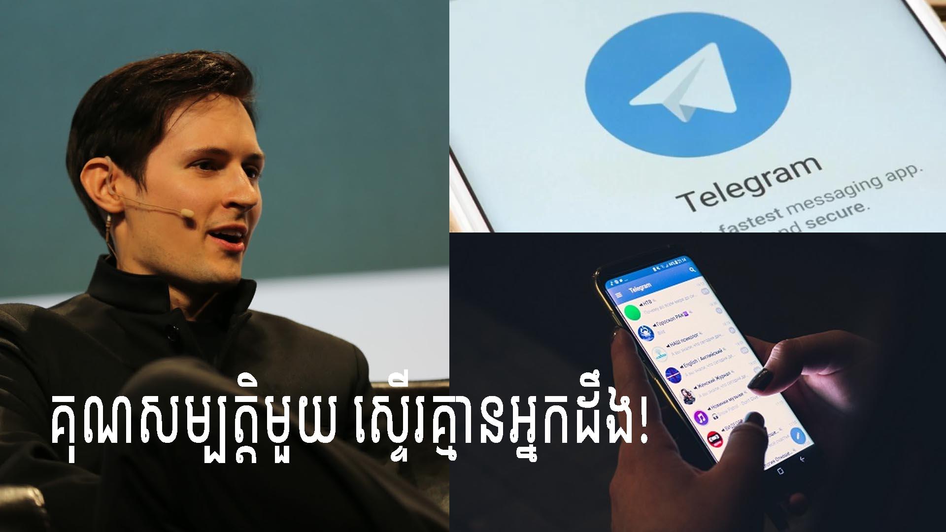 Telegram មានចំនួនអ្នកប្រើប្រាស់សកម្មជាង ៥០០លាននាក់ គុណសម្បត្តិមួយ ស្ទើរគ្មានអ្នកដឹង!