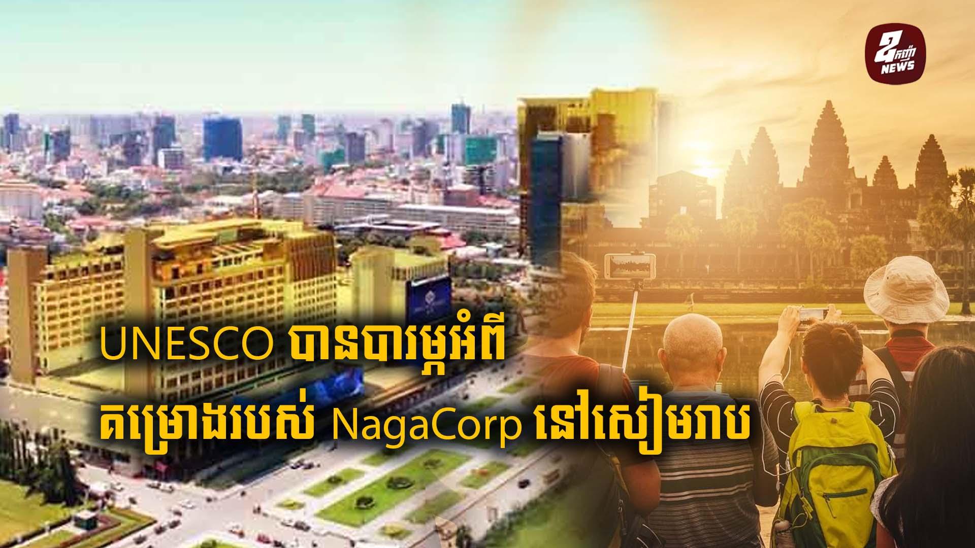 UNESCO សម្តែងក្តីបារម្ភអំពីគម្រោង NagaCorp នៅសៀមរាប ដែលមានតម្លៃជាង ៣៥០ដុល្លារ
