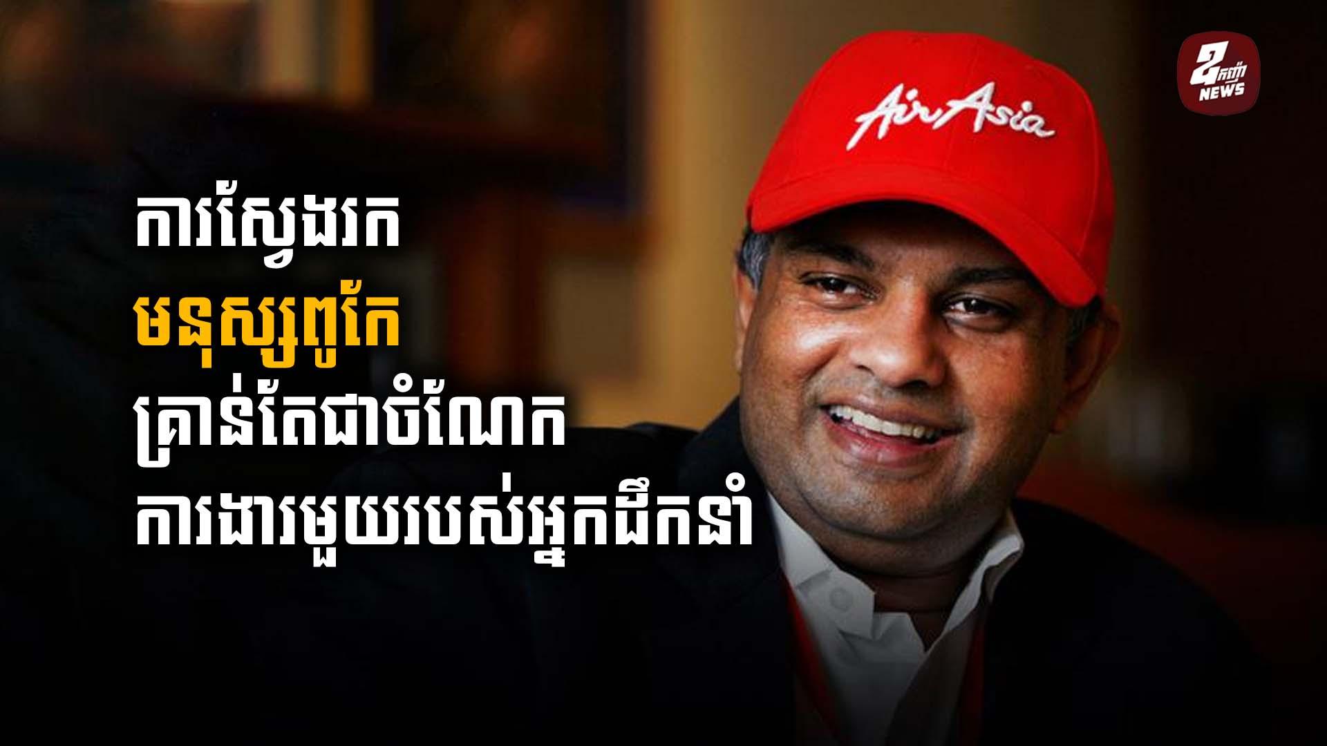 CEO AirAsia៖ក្រុមហ៊ុនជាច្រើនមិនដឹងពីតម្លៃពិតប្រាកដនៃបុគ្គលិក តែ AirAsia យល់ច្បាស់ពីរឿងនេះ