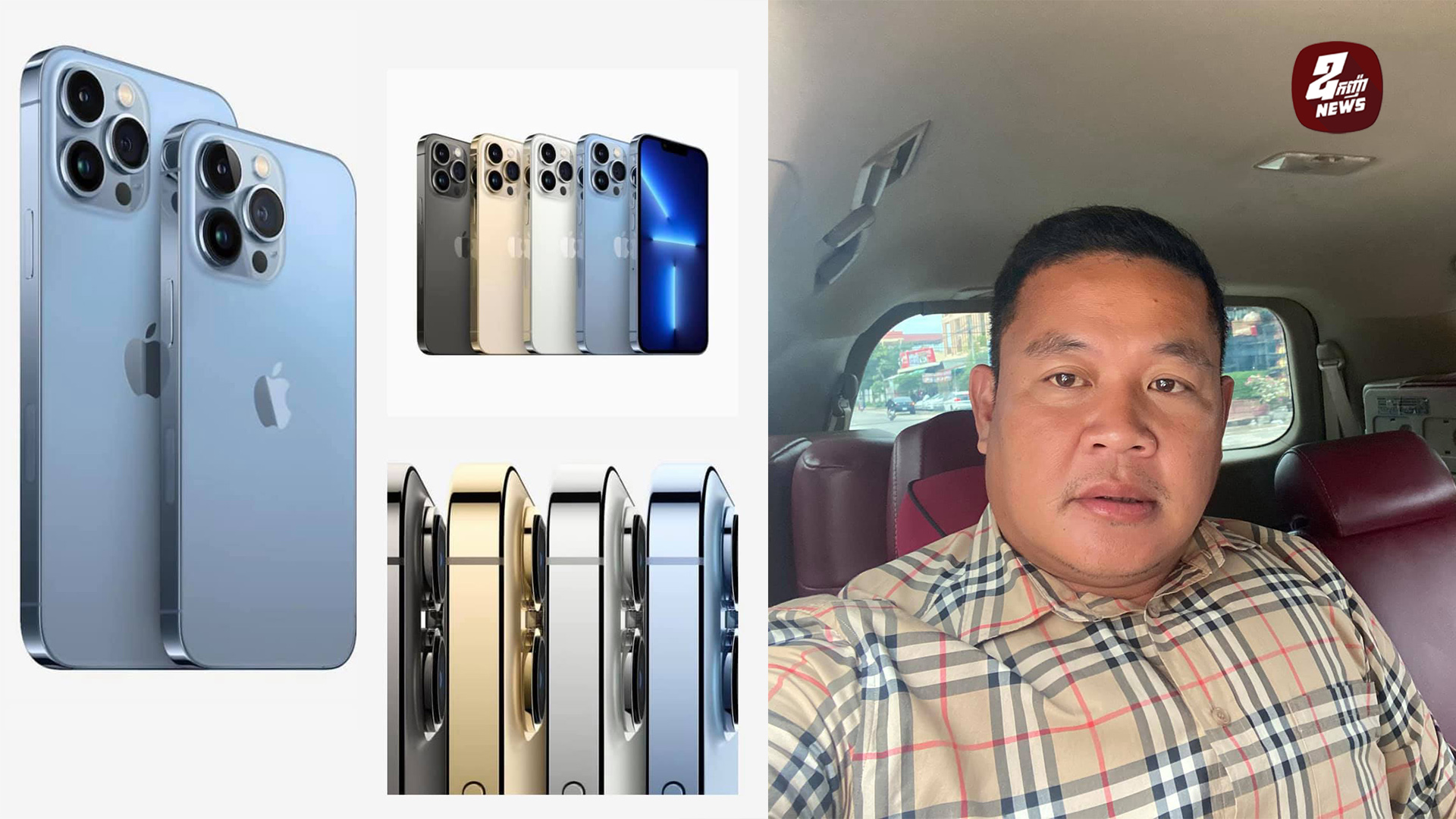 ឧកញ៉ា ហ៊ួត ជា បង្ហើបពីឱកាសពិសេស និងល.ខ ងាយៗក្លាយជាម្ចាស់ទូរស័ព្ទ iPhone 13 ស៊េរីថ្មីប្រើ Free