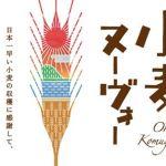 沖縄県産小麦の収穫祭!「第1回おきなわ小麦ヌーヴォー」に行こう!