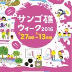 冬の沖縄でも海が楽しめる「おきなわサンゴ礁ウィーク2016」へ行こう!