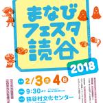 今年も「まなびフェスタ読谷2018」で楽しく学ぼう!