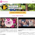 お小遣い稼ぎの最先端 無料のトークアプリ「WowApp」で広告収入