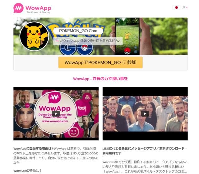 wowappの個人ページ画像