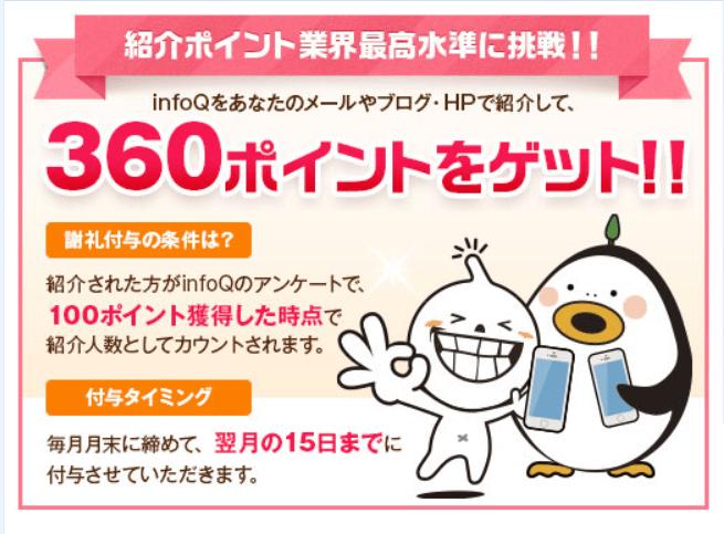 infoQ 紹介報酬 画像