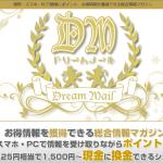 ドリームメール(DreamMail)というお小遣いサイト(リードメール)に登録してみた