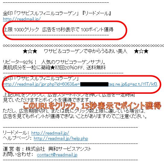 リードメール メール内容