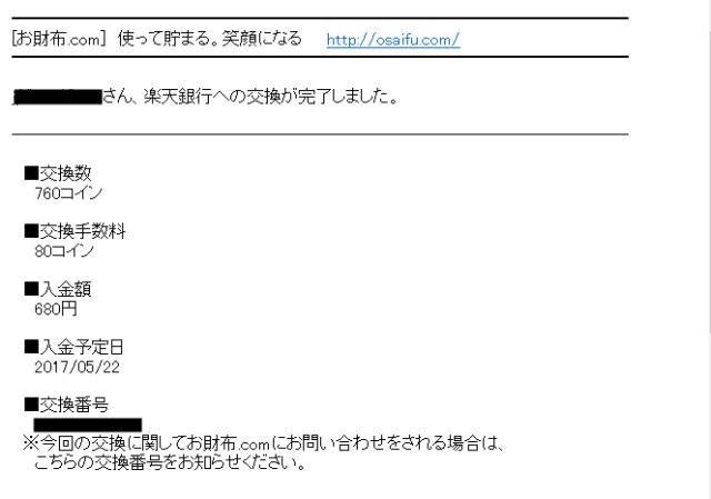 お財布.comからのメール