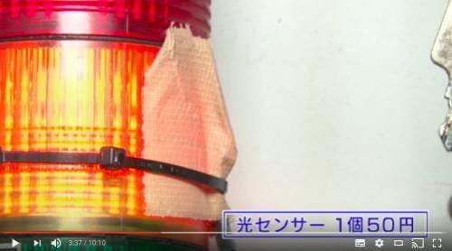 IoT光センサー設置