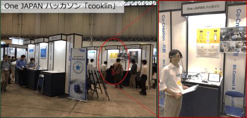 One JAPAN ハッカソン「cooklin」ブース