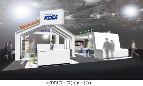 KDDIブースイメージ_TOKYO CONNECTED LAB 2017