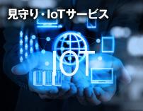 MTES_見守り・IoTサービス
