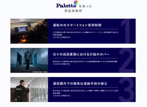 Paletteを使った実証実験例(引用:Palette公式サイト)