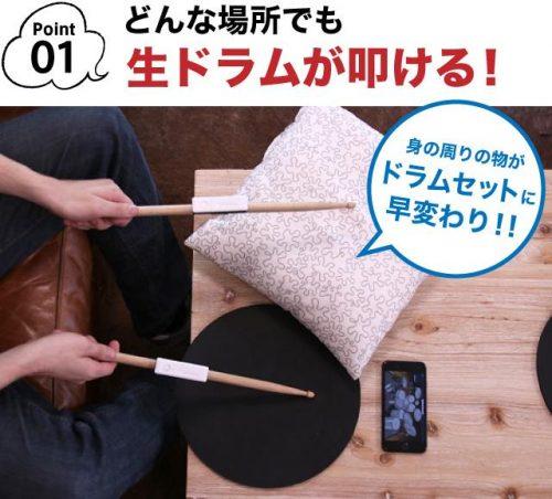 Point1:どんな場所でも生ドラムが叩ける!(引用:Makuakeページ)