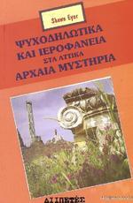 Ψυχεδελικά και Ιεροφάνεια στα Αττικά αρχαία μυστήρια