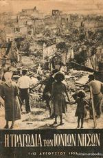 Η τραγωδία των Ιονίων νήσων