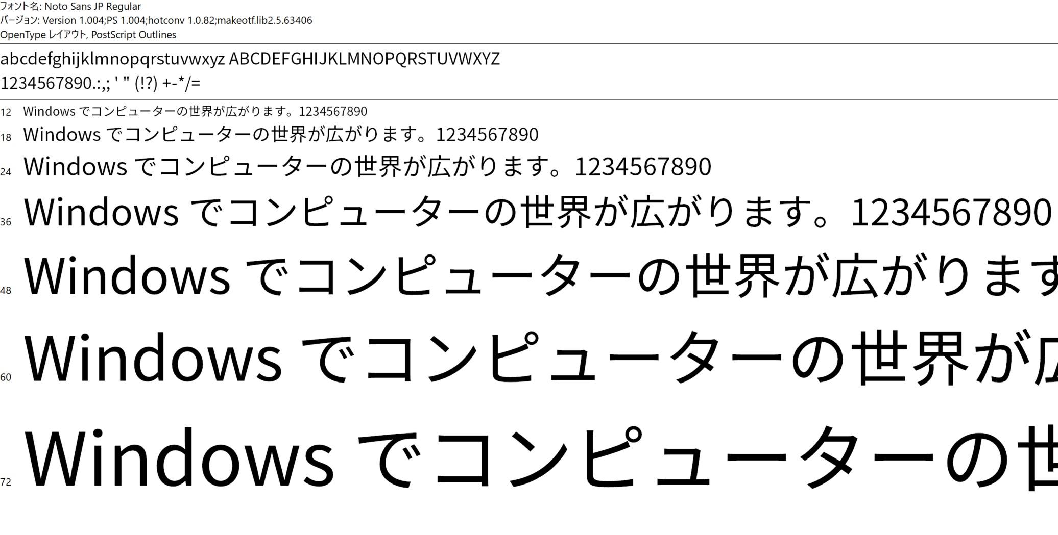 noto sans jp 日本語フォント